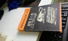 世界现代史论文集   作者 : 中国世界现代史研究会 编 出版社 : 生活·读书·新知三联书店