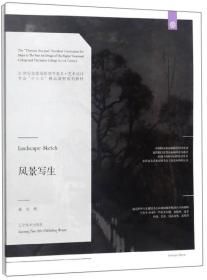 风景写生  辽宁美术出版社 9787531474296