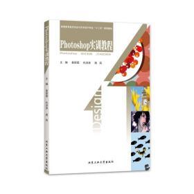 """9787563940172-ry-高等教育美术专业与艺术设计专业""""十二五""""规划教材 Photoshop"""
