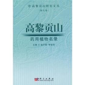 高黎贡山药用植物名录(第5卷)