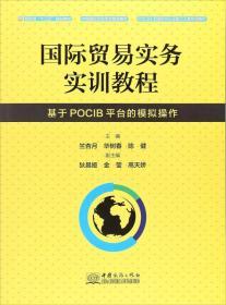 国际贸易实务实训教程基于POCIB平台的模拟操作 9787510319914
