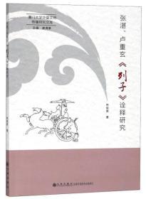 张湛、卢重玄《列子》诠释研究/厦门大学华夏文明传播研究文库
