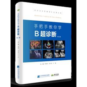 手把手教你 B超诊断(第三版) 9787538199963