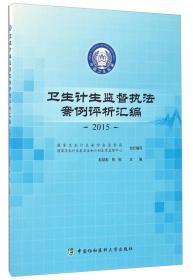 卫生计生监督执法案例评析汇编(2015)