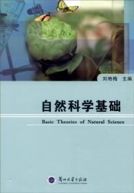 【二手包邮】自然科学基础 刘艳梅 兰州大学出版社