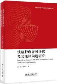铁路行政许可评估及其法律问题研究