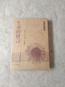 《生命的留言(死亡日记全选本)》铁橱东3--4,2020年11月6日