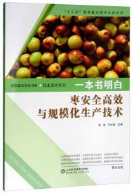 一本书明白:枣安全高效与规模化生产技术