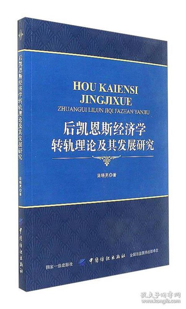 后凯恩斯经济学转轨理论及其发展研究