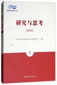 研究与思考2016(2)