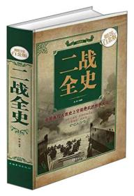 二战全史-超值全彩白金版 白虹 中国华侨出版社