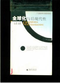 《国际学术前沿报告:全球化与后现代性》(小16开平装 厚册357页 仅印6000册)馆藏 九品