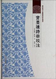 广西地方古籍整理研究丛书:宝墨楼诗册校注