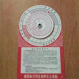 2种合售:安全期避孕日历(南昌市计划生育展览会印制)、南昌市计划生育展览(宣传小画册)