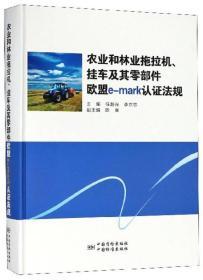 农业和林业车辆、挂车和零部件欧盟e-mark认证法规