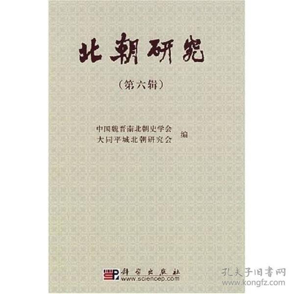 北朝研究:第六辑