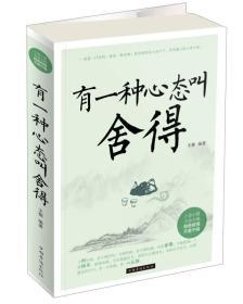 正版二手包邮有一种心态叫舍得文德中国华侨出版社9787511347923有笔记