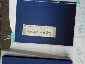 温陵名庠 天健地坤-福建省泉州市第五中学(省立晋中)建校110周年纪念邮票册(邮品 邮局不让寄 挂号印刷品)