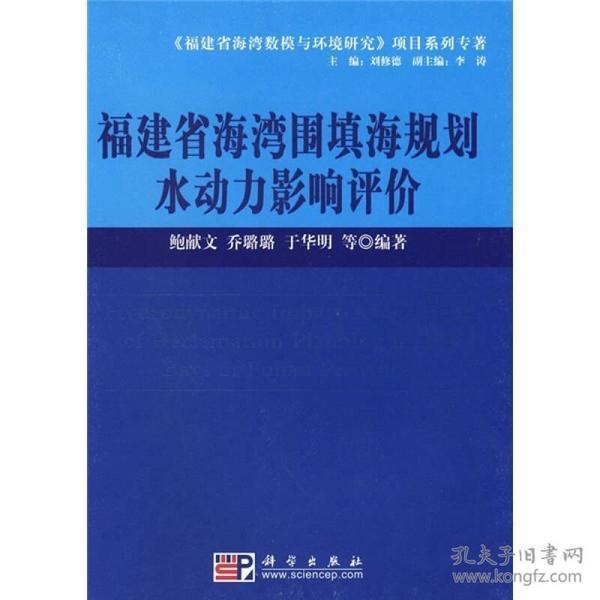 福建省海湾围填海规划水动力影响评价