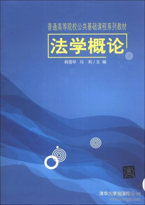 法学概论/普通高等院校公共基础课程系列教材