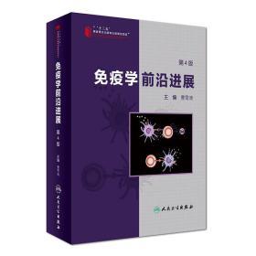 免疫学前沿进展 第4版