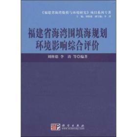 福建省海湾围填海规划环境影响综合评价