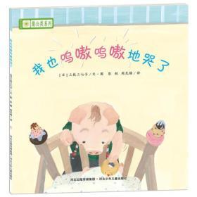 铃木绘本蒲公英系列·我也呜嗷呜嗷地哭了