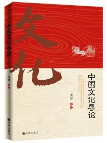 中国文化导论 龚贤 九州出版社 9787510871009