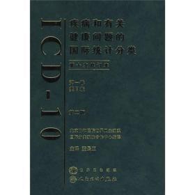 疾病和有关健康问题的国际统计分类(ICD-10)(第2版)(第一卷)