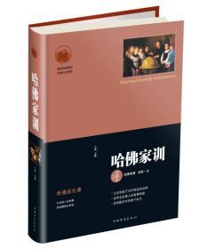 哈佛家训(经典珍藏本)