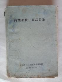 商业部统一商品目录1959年3月