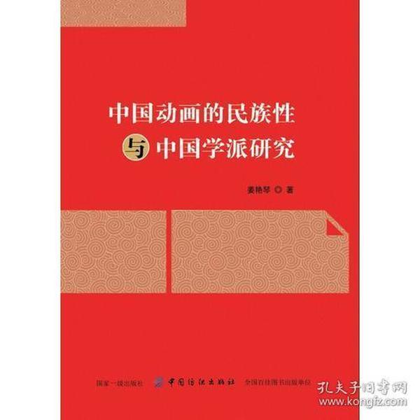 中国动画的民族性与中国学派研究