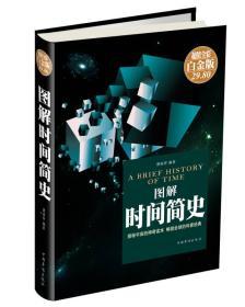 图解时间简史 楚丽萍 编著  9787511349361 中国华侨出版社
