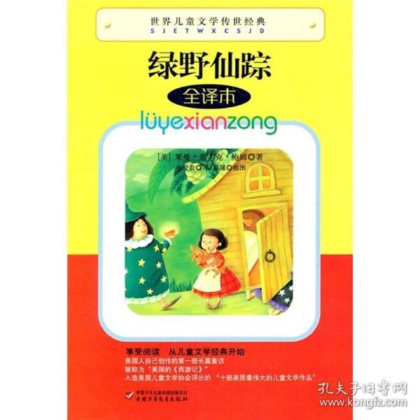 世界儿童文学传世经典-绿野仙踪