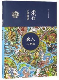 疯人三姊妹 柔石小说精选/中国现代文学经典
