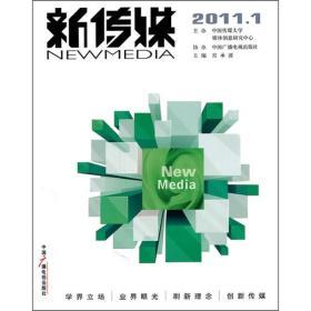 新传媒(2011年1月刊)