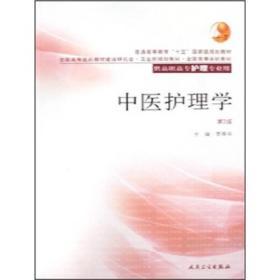 全国高等学校教材:中医护理学(第2版)