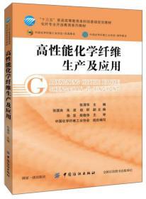 高性能化学纤维生产及应用