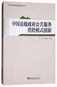 中国县级政府公共服务供给模式创新