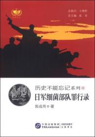 日军细菌部队罪行录