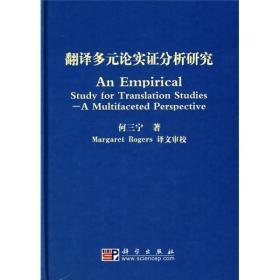 翻译多元论实证分析研究 何三宁 科学出版社 9787030221186