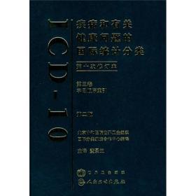 疾病和有关健康问题的国际统计分类(第3卷)(第2版)(第10次修订本)