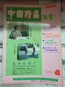 《中国特区机电 1994第4期》福建省召开机械工业工作会议、建立企业多元化经营的新型机制.....