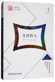 吴村野人/锐势力中国当代作家小说集