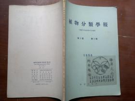 植物分类学报 1956第5卷第3期