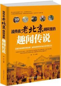 流传在老北京胡同里的趣闻传说