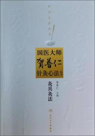 国医大师贺普仁针灸心法丛书-灸具灸法