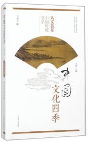 人文荟萃 中国传统文学/中国文化四季