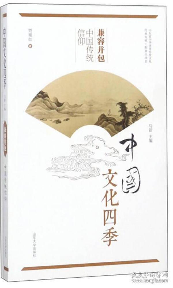 兼容并包 中国传统信仰/中国文化四季