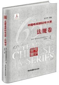 中国电视剧60年大系(法规卷)